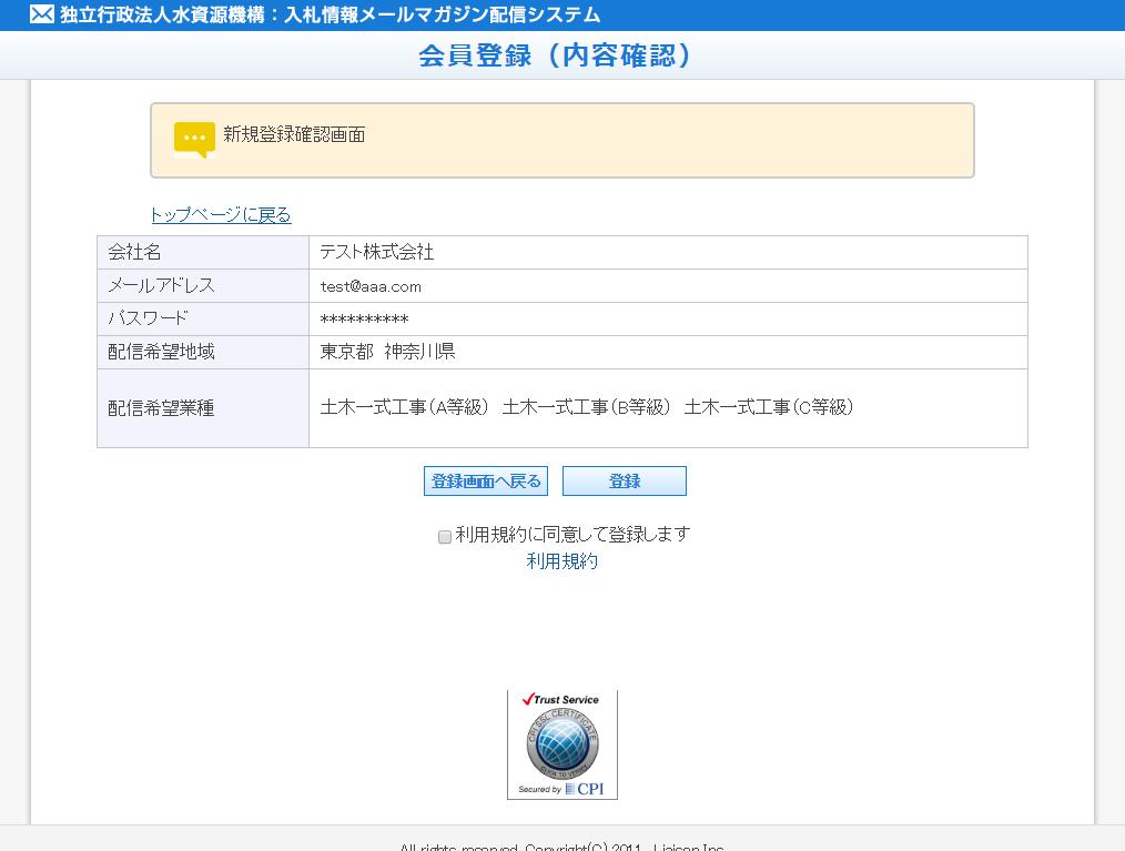 <メールマガジン配信システム>会員新規登録の流れ 会員新規登録の流れ 会員の新規登録処理を行いま